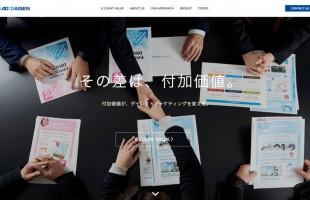 【WEB】アド・ダイセンコーポレートサイト