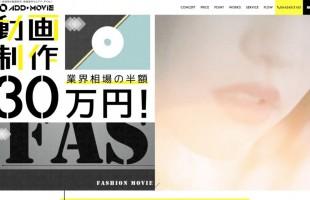 【WEB】動画制作サービス アド・ムービー LP
