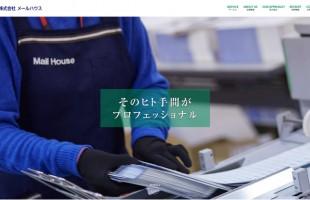 【WEB】メールハウス コーポレートサイト