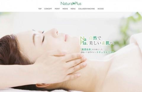 Natural Plus ホームページ