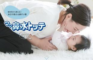 【WEB】ママ鼻水トッテ LP
