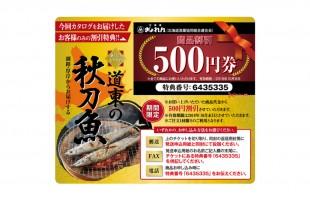 【オファーシール】 北海道漁業協同組合連合会