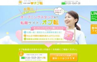 【WEB】LP 医療・介護施設の転職サイト。オプ転