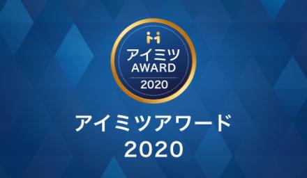 アド・ダイセンが「アイミツアワード2020」のホームページ部門を受賞!